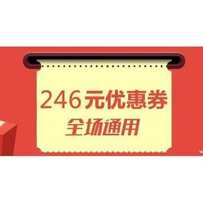 优惠券# 达令 246元全场通用券 5元美妆无门槛/69-12/109-20等