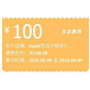 手慢无券# 天猫 苏泊尔相宾久专卖店 满199减100元券