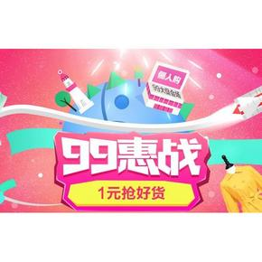 优惠券# 天猫 俪人购99惠战 扫码分享 可得10元无门槛红包!