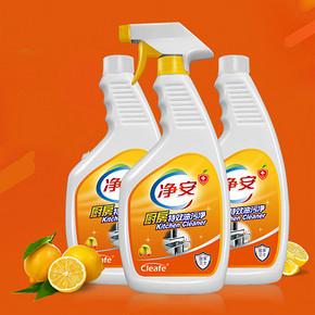 净安 厨房强力去油污清洁剂 500ml*3瓶 10.9元包邮