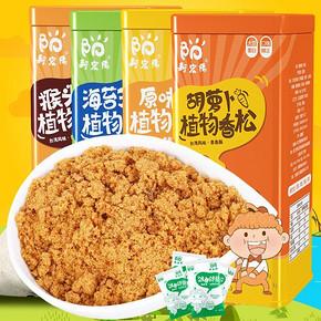 下饭美味# 新宏阳 宝宝营养肉松160g 铁罐装  14.9元包邮(29.9-15券)