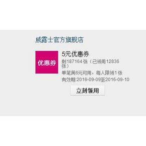 速领券# 威露士 天猫官方旗舰店 领取满6-5券