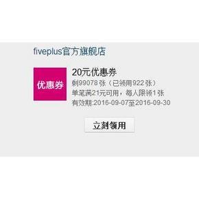 速速领券# 天猫99聚星节  fiveplus官方旗舰店 领取满21-20券