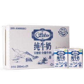 艾他堡 超高温灭菌全脂纯牛奶 200mL*21盒 39.9元