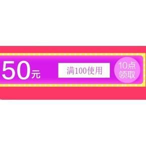 10点必领# 京东 全品类 抢100-50券!