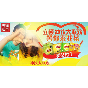 促销活动/华东地区# 天猫超市 立顿冲饮大联欢 买2付1/满99减30