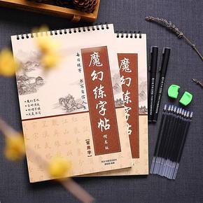 得力 魔幻练字帖组合(楷书版)2本  7.9元包邮(22.9-15券)