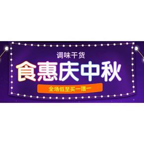 促销活动# 京东 食惠庆中秋 调味干货 买1赠1/2件9折/3件8折/4件5折