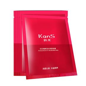 韩束 红石榴鲜活倍润面膜5片 9.9元包邮(29-19.1)