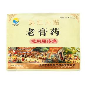 龙韵 老膏药 远红外理疗贴 6贴 9.9元包邮(29.9-20券)