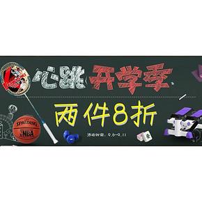 促销活动# 京东 健身器材用具 2件8折