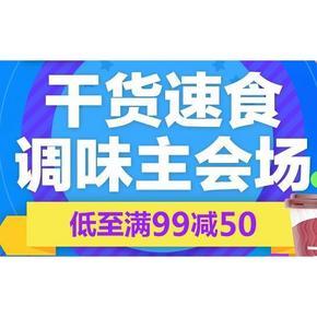 促销活动# 京东 干货/速食/调味品 低至满99减50