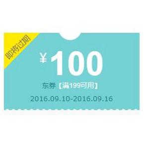 优惠券# 京东 家纺日用品 满199减100券 免费领取!