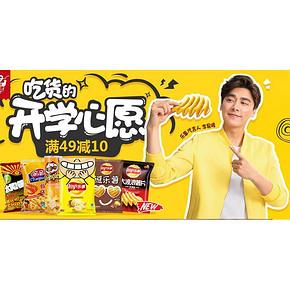 吃货的心愿# 京东 膨化食品 满49减10/满99减30