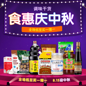促销活动# 京东 调味干货专场 低至买1送1