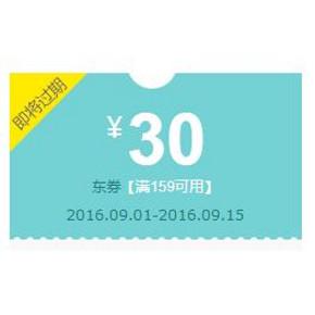 优惠券# 京东 啤酒狂欢 满159减30券 免费领取!