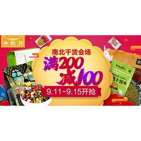 促销活动# 天猫超市 南北干货会场 满200减100元