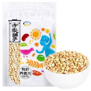 方家铺子 五谷杂粮 有机荞麦米450g+送绿豆100g  5.9元