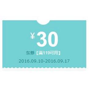 优惠券# 京东 营养辅食 满119减30券!
