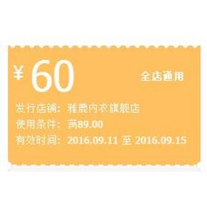 囤货好时机# 雅鹿内衣旗舰店 满89-60现金券 券后好价多多!