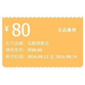 手慢无券# 天猫花酿旗舰店 90-80全场通用券 速速领取