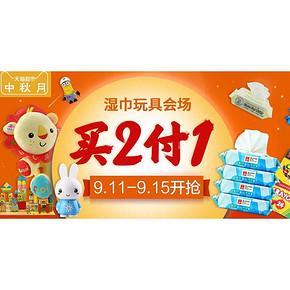 促销活动# 天猫超市 湿巾玩具会场 买2付1