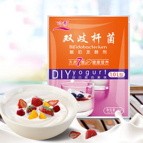 买1发2# 川秀 双歧杆菌7菌酸奶粉 100g*2袋  9.9元包邮(19.9-10券)
