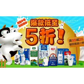 促销活动# 苏宁易购 中秋好奶相伴 爆款5折起/满99减20元