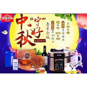促销活动# 苏宁易购 中秋惠卷全城大促 小家电满300减30/月饼酒水买2付1