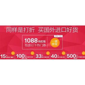 优惠券# 考拉海购 买进口好货 新人领1088元礼包+老用户领100元礼包