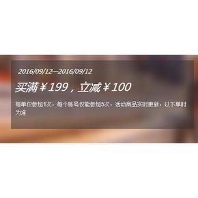 促销活动# 1号店 个护化妆专场  满199-100元/仅限今天