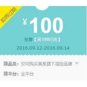 优惠券# 京东 美泰旗下儿童玩具 满199减100元