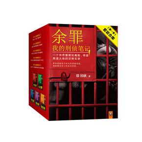网剧同名小说# 《余罪:我的刑侦笔记》1-5(第一季) 18.99元