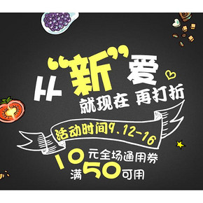 促销活动# 汉购网 912就要爱 满50-10/爆款5折起!
