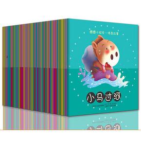儿童幼儿绘本故事书 0-3岁 50册 15.5元包邮(18.5-3券)