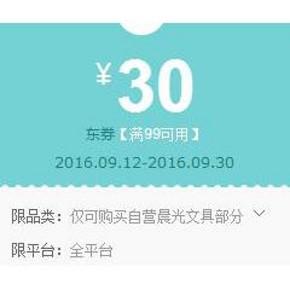 优惠券# 京东 晨光文具 满99减30/满199减100