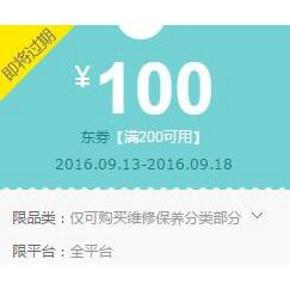 优惠券# 京东 汽车维修保养 满200减100元券