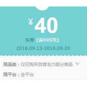 优惠券# 京东 毛巾家纺 满99减40/满199减80元券