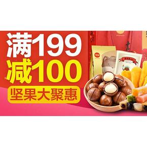 促销活动# 京东 坚果大聚会 零嘴礼盒 满199减100