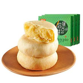 前1小时立减# 粮悦 大吃兄绿豆馅饼328g*3盒  29.9元包邮(36.9-7)