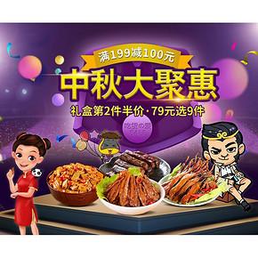 中秋大聚惠#  京东 休闲零食 满199-100/79元选9件