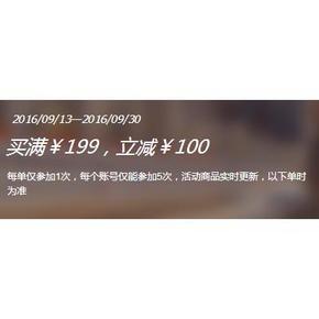 促销活动# 1号店 食品饮料 满199减100