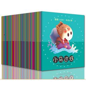 儿童幼儿绘本故事书 0-3岁 50册 18.5元包邮