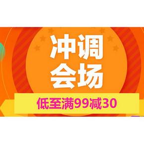促销活动# 京东 冲调综合专场 满99减30
