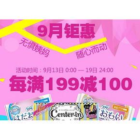 促销活动# 京东全球购 9月钜惠卫生巾专场 满199-100