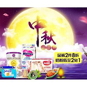 促销活动# 京东全球购 进口母婴专场大促 买2免1/2件8折