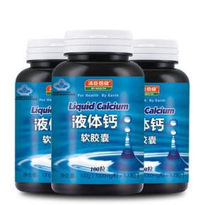 汤臣倍健 R液体钙软胶囊100粒*3瓶  47元(77-30券)