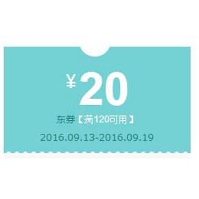 微微一笑很倾城# 京东全球购 美妆满120-20券 叠加满减最高219-119!