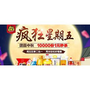 促销活动# 京东超市 疯狂星期五 买2免1/满99减20
