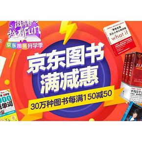 促销活动# 京东30万图书满减惠 每满150-50